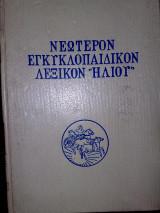 Νεωτερον εγκυκλοπαιδικον λεξικο του ήλιου