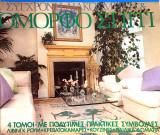 Σύγχρονη διακόσμηση και όμορφο σπίτι (4 τόμοι)