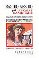 Βασικό λεξικό της αρχαίας ελληνικής