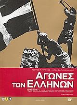 Αγώνες των Ελλήνων 1897-1947, Τόμος Β'
