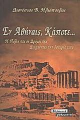 Εν Αθήναις, κάποτε