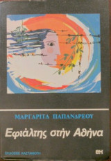 Εφιάλτης στην Αθήνα