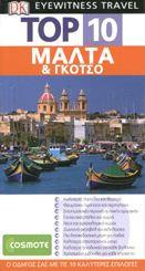 TOP 10  Μάλτα & Γκότσο (βιβλίο)