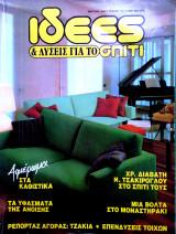Ιδέες & λύσεις για το σπίτι τευχος 112 Μαρτ.1994