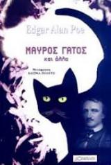 Μαύρος Γάτος και άλλα