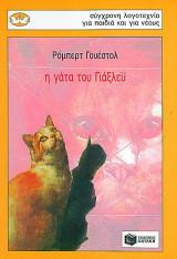 Η γάτα του Γιάξλεϋ