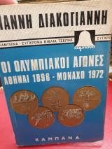 Οι ολυμπιακοί αγώνες- Αθήνα 1896-Μόναχο 1972