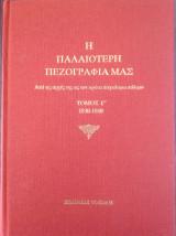 Η ΠΑΛΑΙΟΤΕΡΗ ΠΕΖΟΓΡΑΦΙΑ ΜΑΣ (ΤΡΙΤΟΣ ΤΟΜΟΣ) 1830-1880