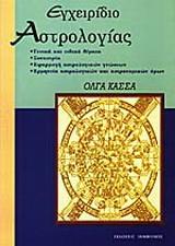 Εγχειρίδιο αστρολογίας