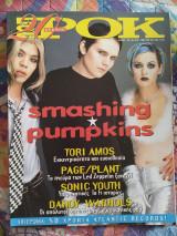 Ποπ & ροκ #230 - Μάιος 1998