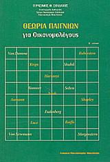 Θεωρία παιγνίων για οικονομολόγους