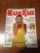 Ευεξία Τεύχος 23 - Οκτώβριος 2005