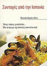Συνταγές από την Ισπανία