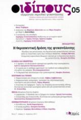 Οιδιπους (5ο τευχος) Η θεραπευτικη δραση της ψυχαναλυσης.