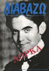 ΔΙΑΒΑΖΩ ΤΕΥΧΟΣ 192 - ΜΑΙΟΣ 1988