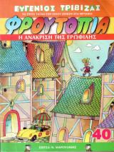 Το τρίτο ταξίδι του Πίκου Απίκου στη θρυλική Φρουτοπία - Η ανάκριση της Ερωφίλης ( Τευχος 40 )
