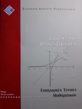 Εισαγωγικές Έννοιες Μαθηματικών
