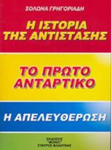 Η ΙΣΤΟΡΙΑ ΤΗΣ ΑΝΤΙΣΤΑΣΗΣ