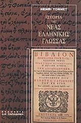 Ιστορία της νέας ελληνικής γλώσσας-η διαμόρφωσή της
