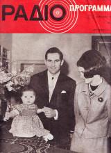 Ράδιο Πρόγραμμα - Τεύχος 165  - Φεβρουαριος 1966
