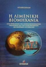 Η λιμενική βιομηχανία στις προκλήσεις της παγκοσμιοποιημένης οικονομίας και των ολοκληρωμένων μεταφορικών συστημάτων