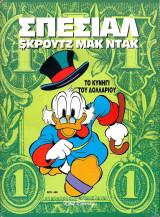 Σπέσιαλ Σκρουτζ Μακ Ντακ- Το κυνήγι του δολλαρίου