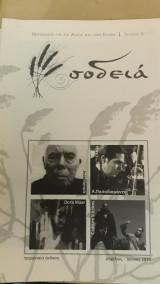 Σοδειά (3), περιοδικό για το λόγο και την τέχνη