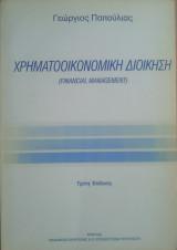 Χρηματοοικονομική διοίκηση (Financial Management)