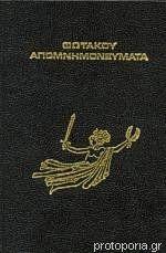 Φωτάκου Απομνημονεύματα περι της Ελληνικής Επαναστάσεως (τόμοι Α και Β)
