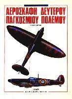 Αεροσκάφη Δεύτερου Παγκοσμίου Πολέμου