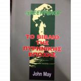 Greenpeace το βιβλίο της πυρηνικής εποχής