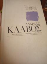 Έλληνες ποιητές Ανδρέας Κάλβος
