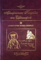 Αλησμόνητες Πατρίδες του Ελληνισμού Τόμος Πέμπτος (5)