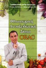 ΦΘΙΝΟΠΩΡΙΝΗ ΑΝΤΙΟΞΕΙΔΩΤΙΚΗ ΔΙΑΙΤΑ ORAC