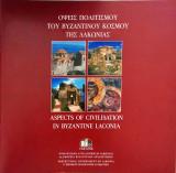 Όψεις πολιτισμού της βυζαντινής Λακωνίας