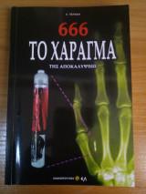 666 Το Χάραγμα της Αποκαλύψεως