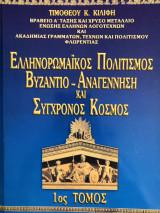 Ελληνορωμαϊκός Πολιτισμός Βυζάντιο - Αναγέννηση και Σύγχρονος Κόσμος