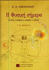 Η φυσική σήμερα.  τόμος 1 Τα θεμέλια