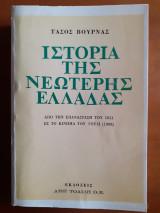 Ιστορία της Νεώτερης και Σύγχρονης Ελλάδας - Από την Επανάσταση του 1821 ως το Κίνημα στο Γουδί (1909)