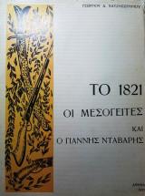 Το 1821, οι Μεσογείτες και ο Γιάννης Ντάβαρης