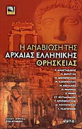 Η αναβίωση της αρχαίας ελληνικής θρησκείας