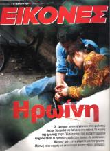 Περιοδικό Εικόνες τεύχος 498