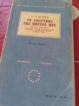 Το αμάρτημα της μητρός μου (μαζί με τα αφηγήματα: Ποιος ηταν ο φονευς του αδελφού μου, Το μόνον της ζωής του ταξιδιον, Ο Μοσκωβ - Σελημ) (4η έκδοση)