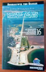 Ανακαλύψτε την Ελλάδα 16. Αιτωλοακαρνανία – Ναύπακτος, Άνω Χώρα, Μεσολόγγι, Αιτωλικό