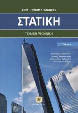 Στατική,11η έκδοση