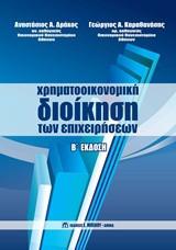 Χρηματοοικονομική διοίκηση των επιχειρήσεων (Β' έκδοση)