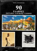 90 Έλληνες ζωγράφοι - χαράκτες - γλύπτες