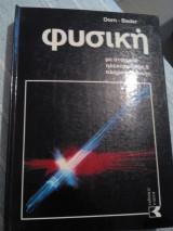 Φυσική με στοιχεία ηλεκτρονικής και πληροφορικής - Τόμος 1ος