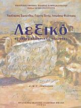 Λεξικό αρχαίας ελληνικής γλώσσας Α΄, Β΄, Γ΄ γυμνασίου