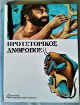 Προϊστορικός Άνθρωπος [Σειρά: Ευρώπη - 3]